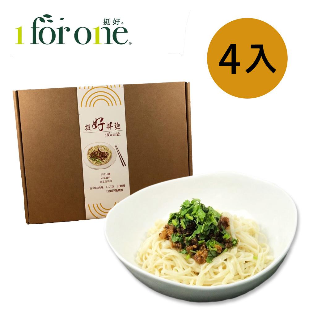 預購《1 for one》古早味肉燥意麵4入(420公克/盒)