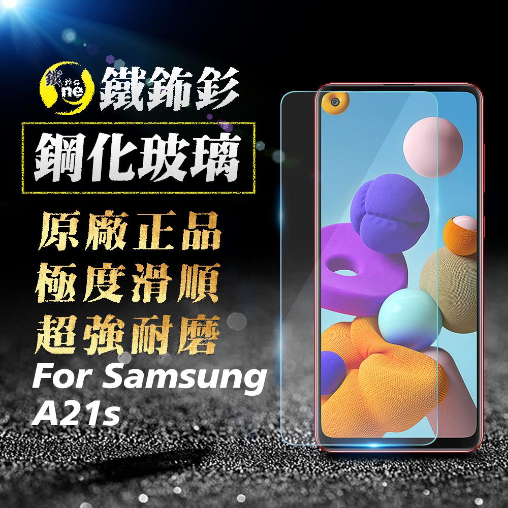 O-ONE旗艦店 鐵鈽釤鋼化膜 三星 A21S 日本旭硝子超高清手機玻璃保護貼 SAMSUNG A21S