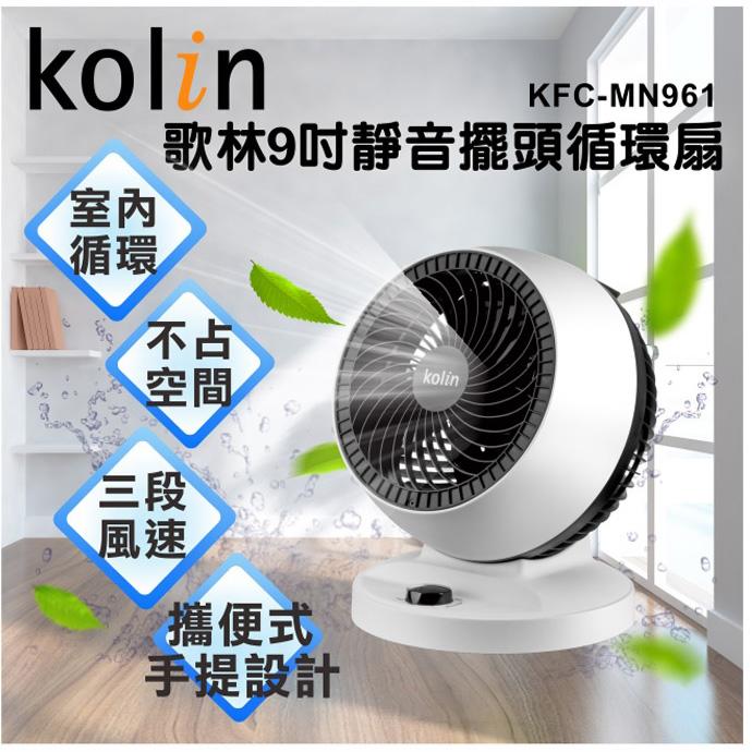 《kolin歌林》 9吋靜音擺頭循環扇 (KFC-MN961S)