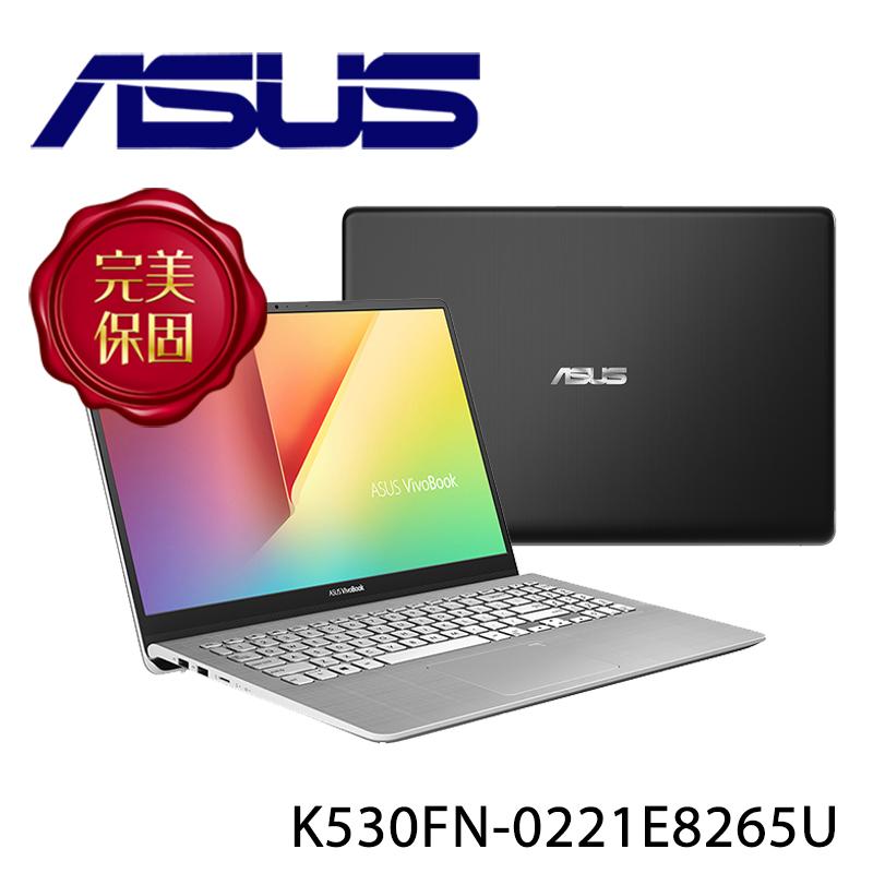 【ASUS華碩】VivoBook S15 K530FN-0221E8265U 靚潮灰 15.6吋 筆電-送無線滑鼠+日本花王溫感蒸氣眼罩3入組(贈品隨機出貨)