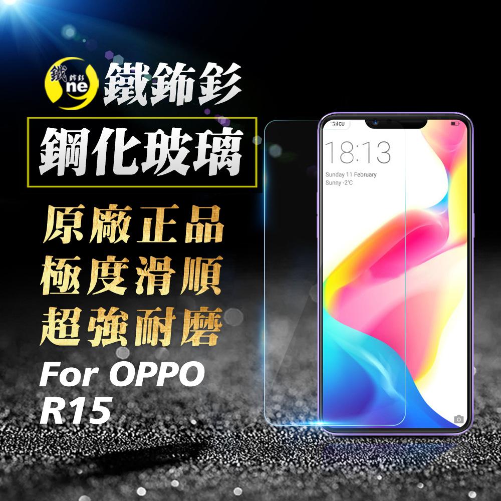 O-ONE旗艦店 鐵鈽釤鋼化膜 OPPO R15 日本旭硝子超高清手機玻璃保護貼