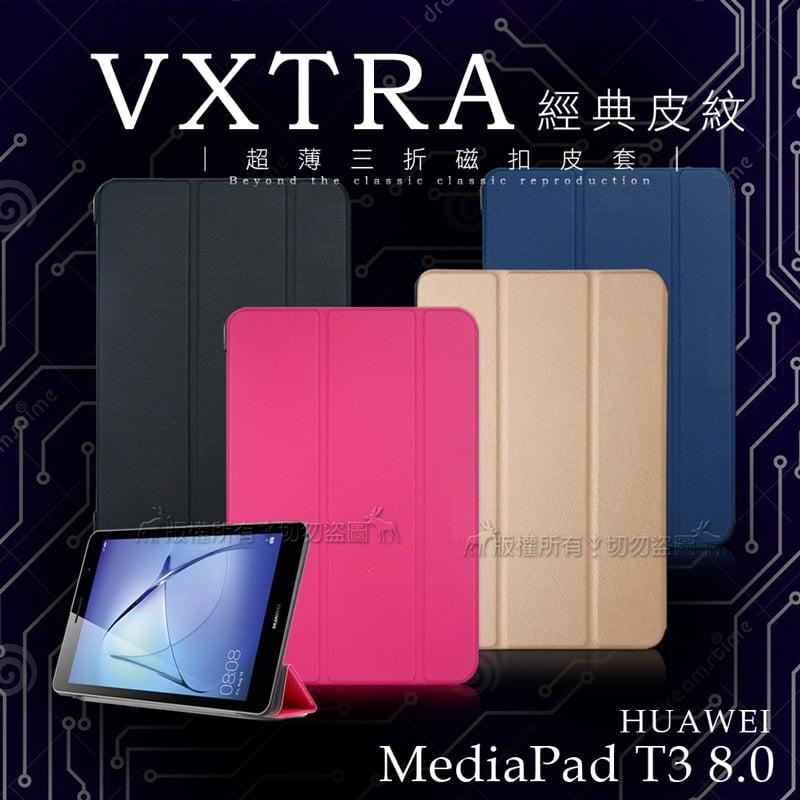 VXTRA Huawei MediaPad T3 8.0 經典皮紋三折保護套-科幻黑