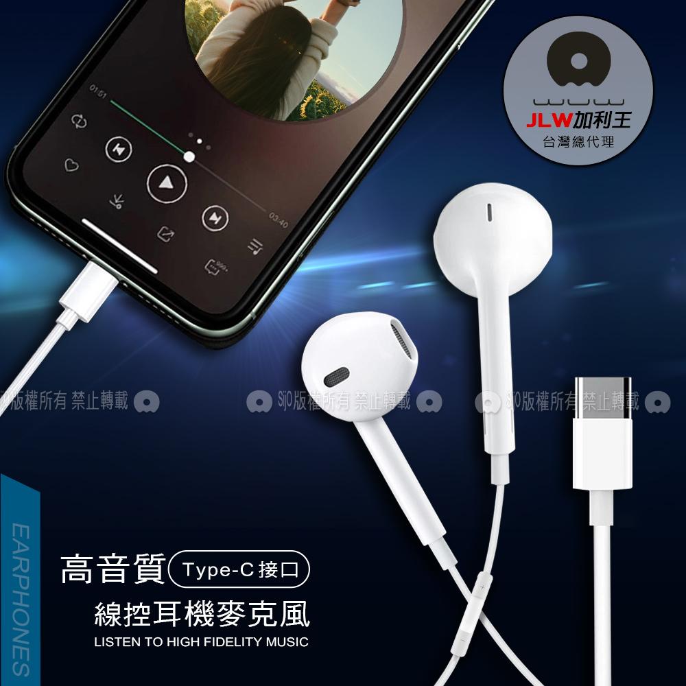加利王WUW 經典純白 Type-C接頭 線控高清耳麥 入耳式高音質耳機(R148)