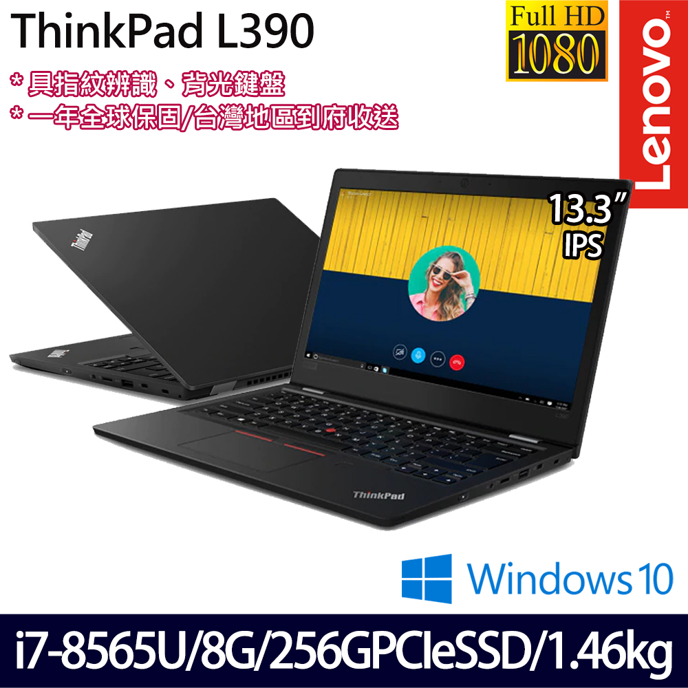 《Lenovo 聯想》L390 20NRCTO2WW(13.3吋FHD/i7-8565U/8G/256GB PCIeSSD/Win10/一年全球保)