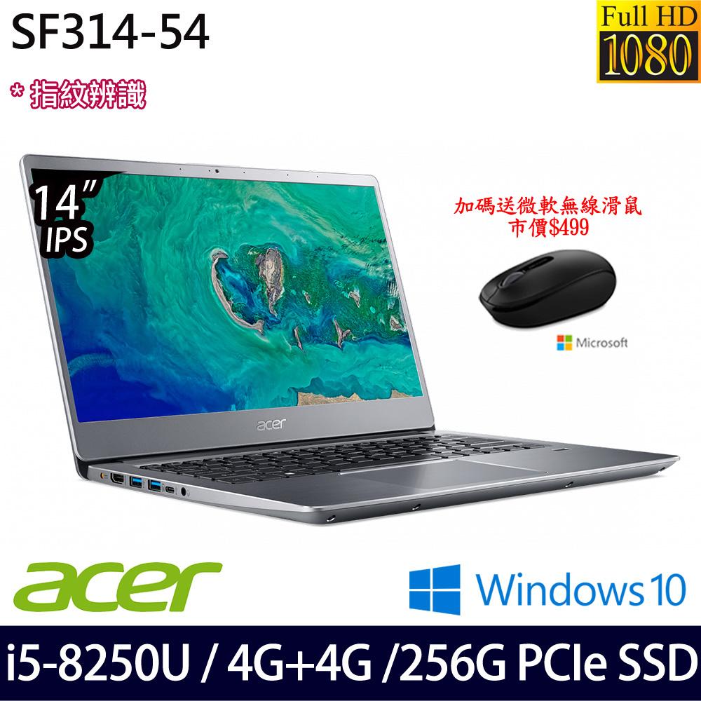 【記憶體升級】《Acer 宏碁》SF314-54-560R (14吋FHD/i5-8250U/4G+4G/256GB PCIe SSD/兩年保)