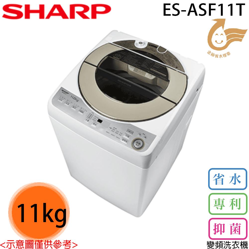★贈衣物收納籃【SHARP夏普】11KG無孔槽變頻洗衣機ES-ASF11T
