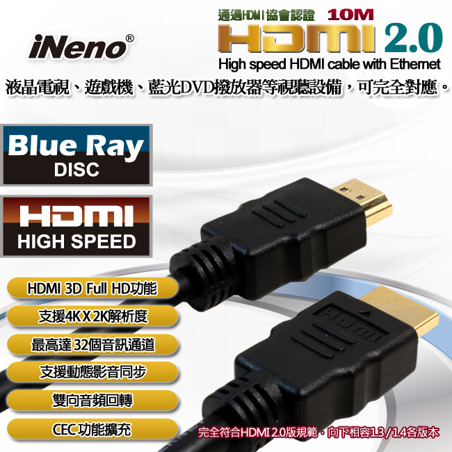 【iNeno】HDMI 超高畫質 高速傳輸 圓形傳輸線 2.0版-10M
