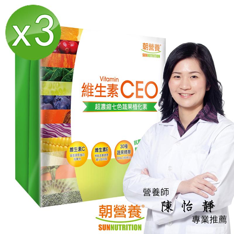 【朝營養】維生素CEO 粉包超值3盒組(90入/盒)