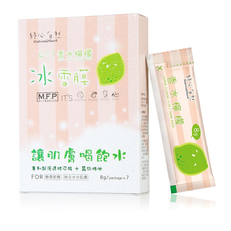 【紓心自然】4合1香氛SPA雪膜-香水檸檬冰雪膜(8g*7入/盒)