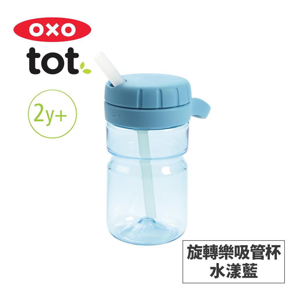 美國OXO tot 旋轉樂吸管杯-水漾藍 0201412ABOX