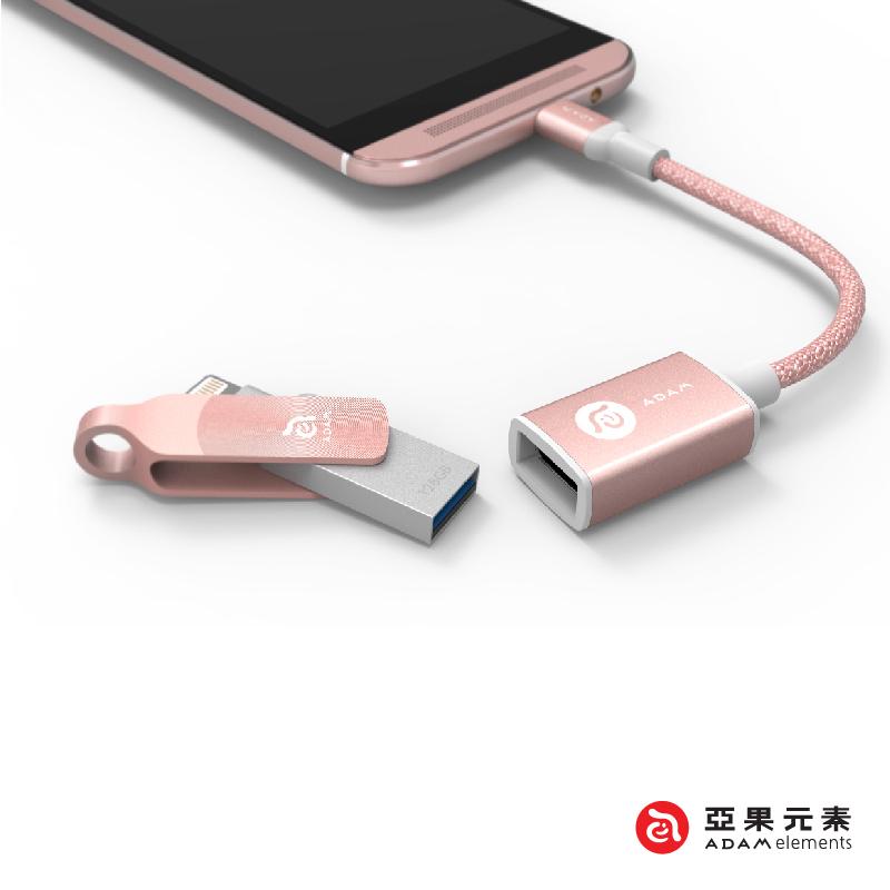 【亞果元素】PeAk AFB13 Micro USB 正反插 公 對 USB-A 母座 轉接器 13cm 玫瑰金