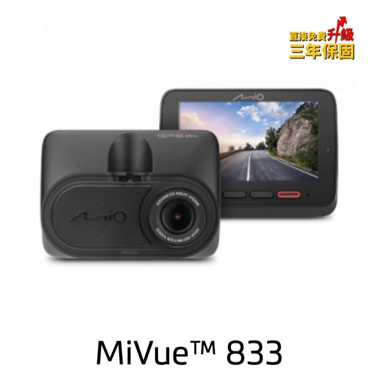 Mio MiVue 833 SONY Starvis感光元件區間測速行車記錄器