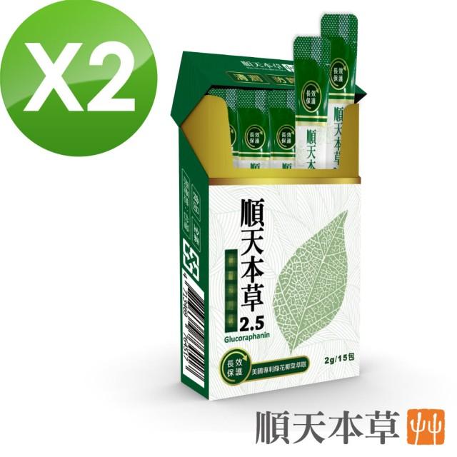 【順天本草】順天本草2.5 15入/盒X2盒