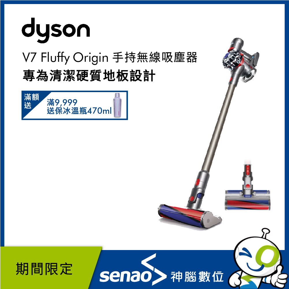 dyson V7 Fluffy Origin無線吸塵器(銀灰色)+滿額贈