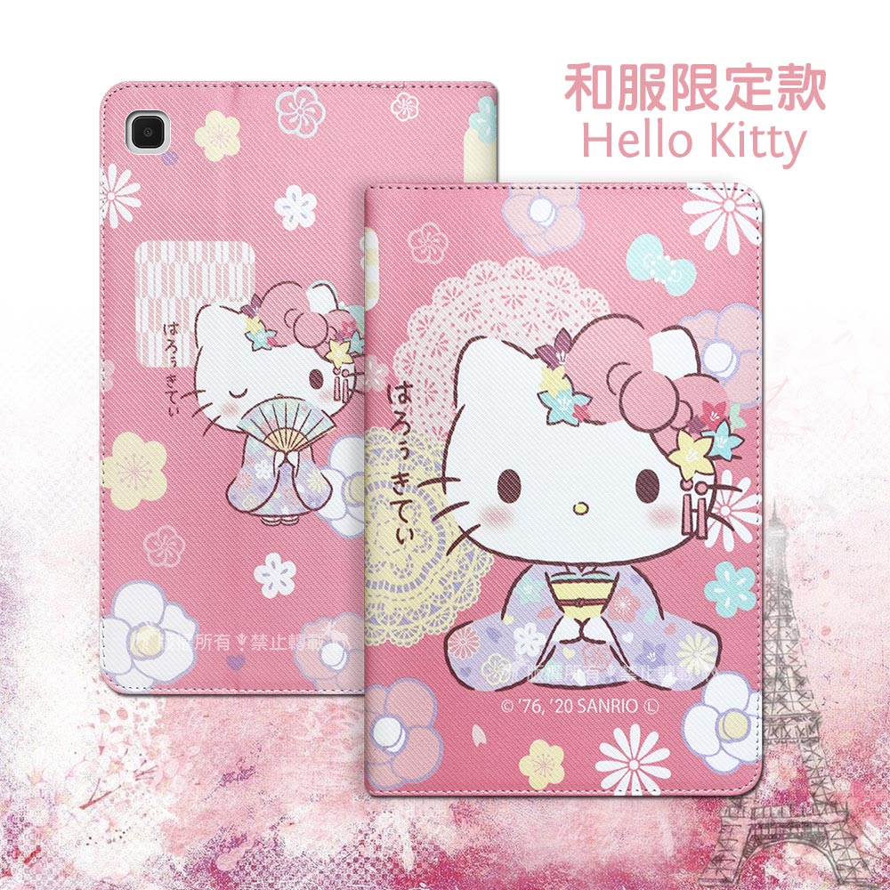 Hello Kitty凱蒂貓 三星 Samsung Galaxy Tab A7 Lite 和服限定款 平板保護皮套 T225 T220