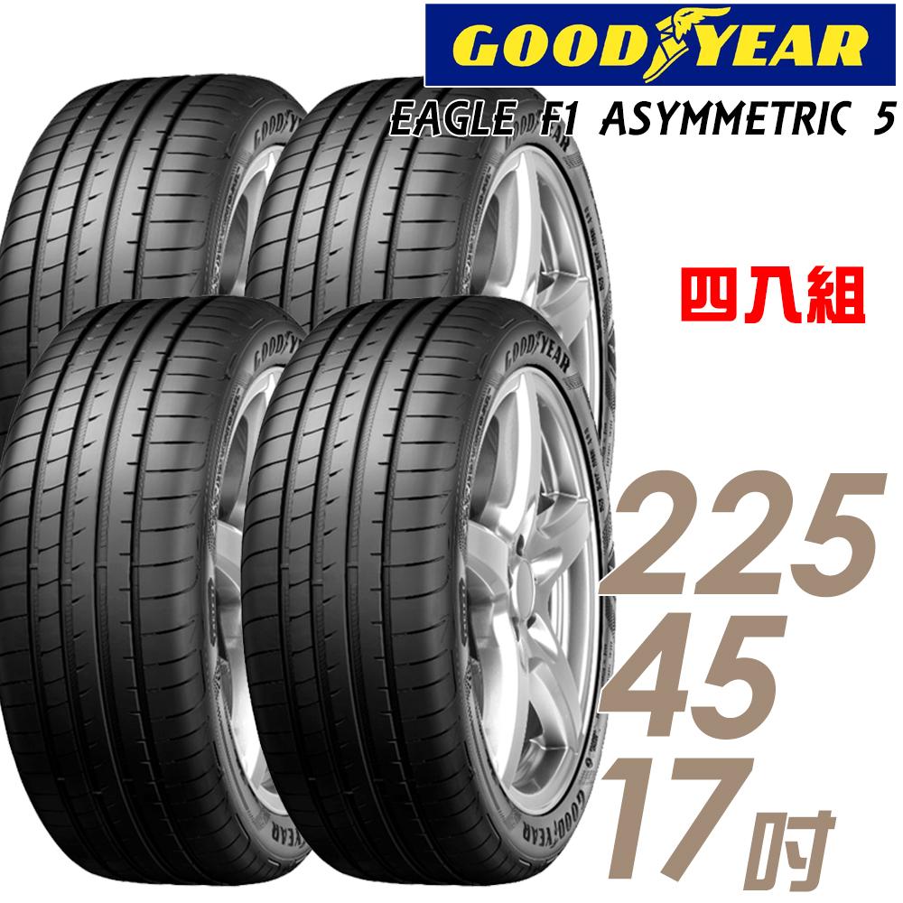 【GOODYEAR 固特異】EAGLE F1 ASYMMETRIC 5 舒適操控輪胎_四入組_225/45/17(F1A5)