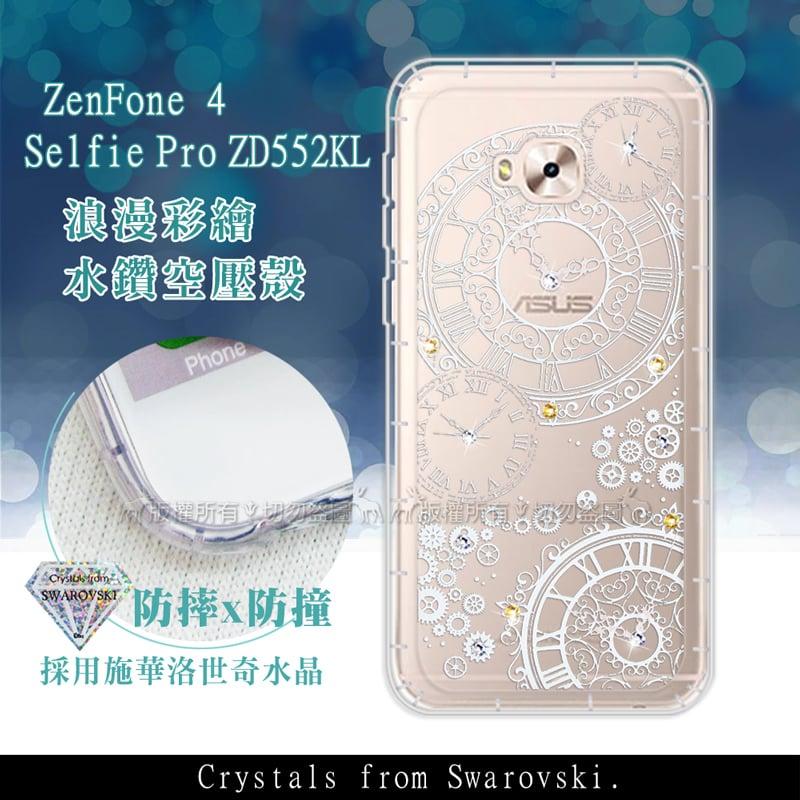 ASUS ZenFone 4 Selfie Pro ZD552KL 浪漫彩繪 水鑽空壓氣墊手機殼(齒輪之星)