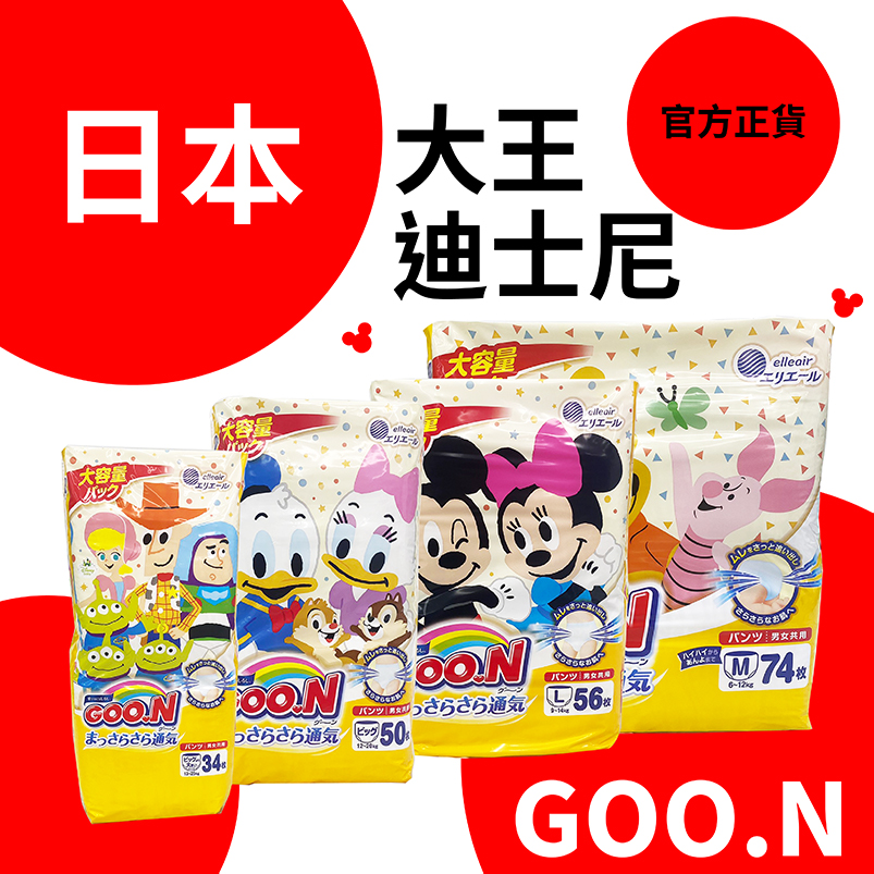 【GOO.N】大王迪士尼一般版(褲)-XL50片x3包/箱