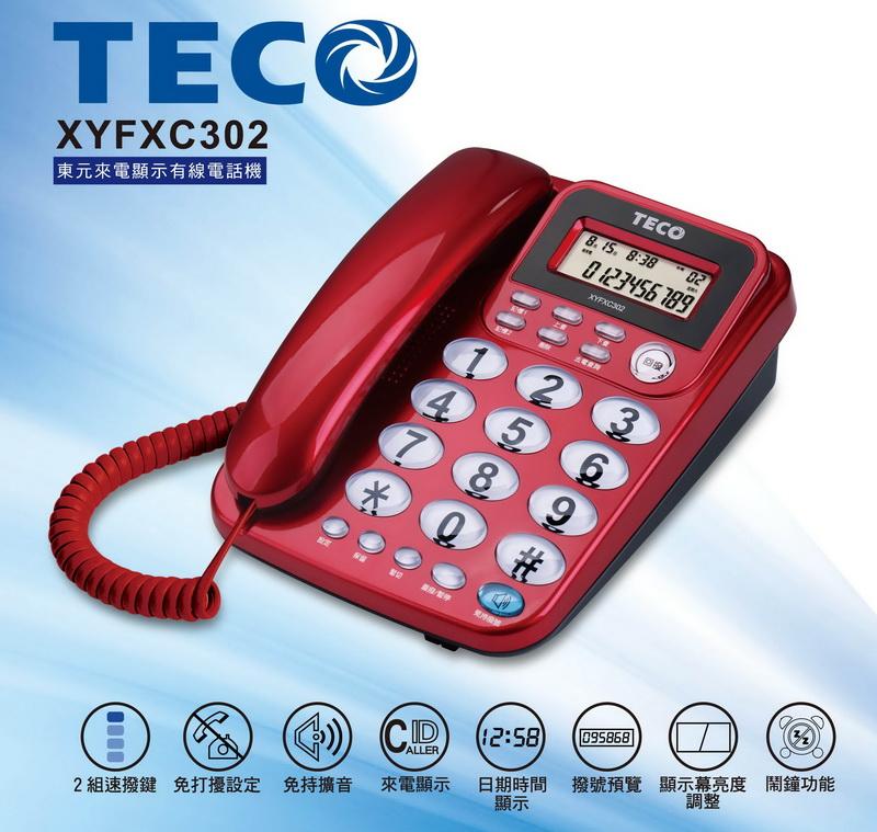 【東元TECO】 來電顯示有線電話機 XYFXC302 ( 紅色 )