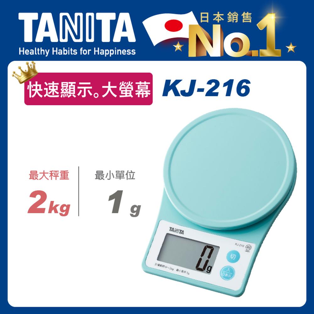 日本TANITA電子料理秤-超薄基本款(1克~2公斤) KJ216-粉藍-台灣公司貨