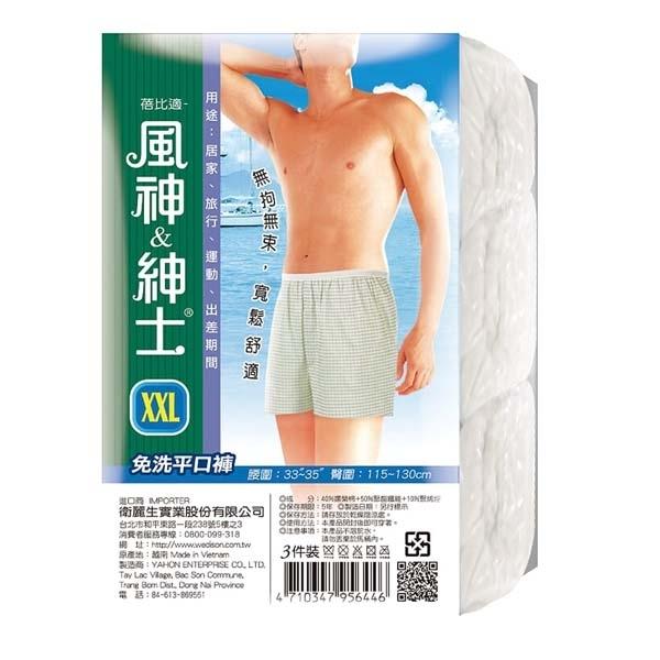 蓓比適風神紳士男性平口免洗褲3入 L/XL/XXL