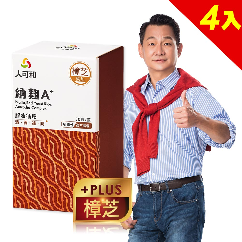 【人可和】 納麴A+4入組(30粒/瓶)(樟芝添加)-先清再補舒絡順心解凍循環