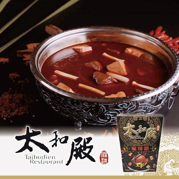 《太和殿BL》麻辣鍋火鍋湯底禮盒(2050公克)