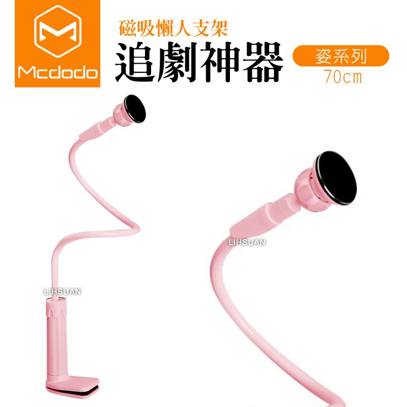 【Mcdodo台灣官方】磁吸直播追劇手機懶人支架 姿系列 70cm磁吸粉色