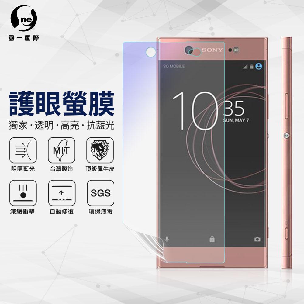 O-ONE旗艦店 護眼螢膜 Sony XA1U 藍光 螢幕保護貼 台灣生產高規犀牛皮螢幕抗衝擊修復膜