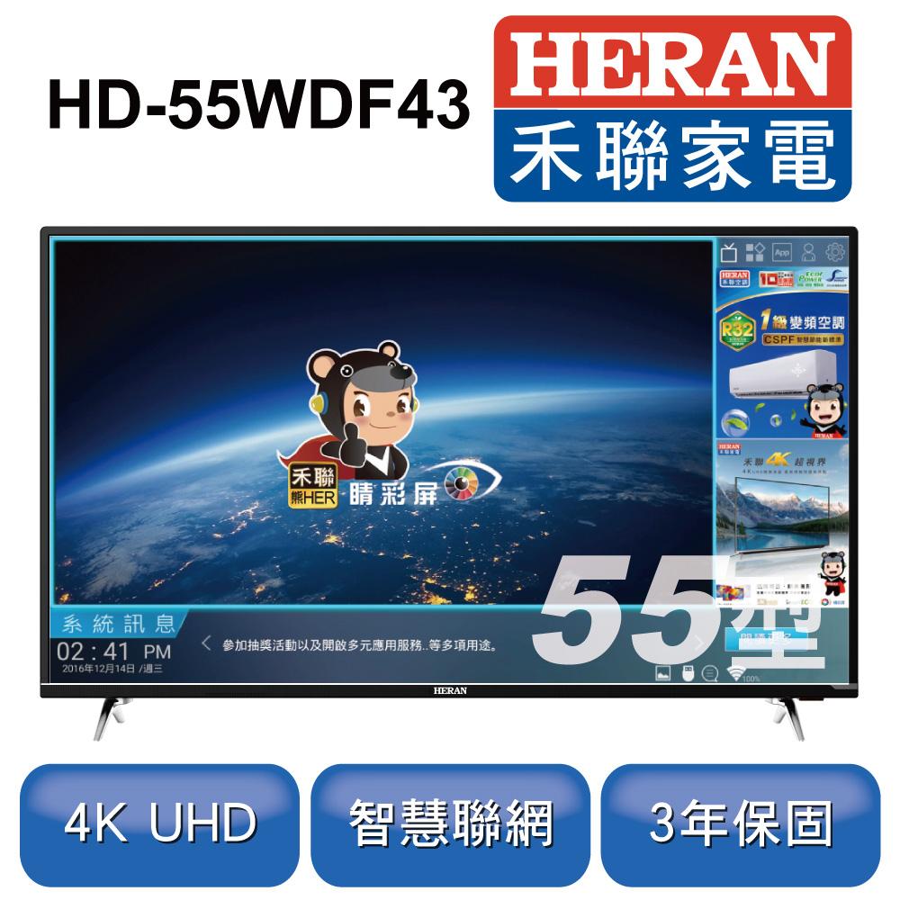 HERAN 禾聯 55吋 4K智慧連網液晶顯示器+視訊盒 HD-55WDF43※加贈智慧聲控公仔 HVD-USBP1※(基本安裝)