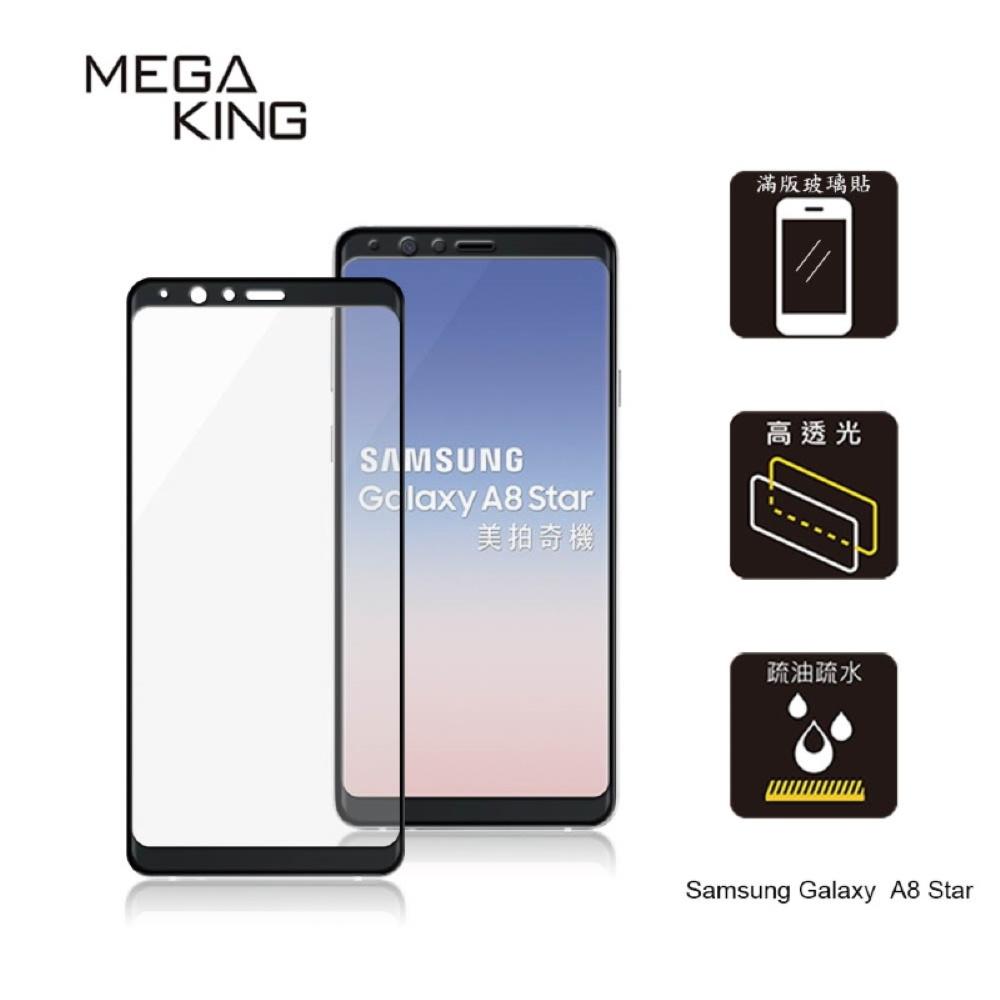 MEGA KING 滿版玻璃保護貼 SAMSUNG Galaxy A8 Star 黑