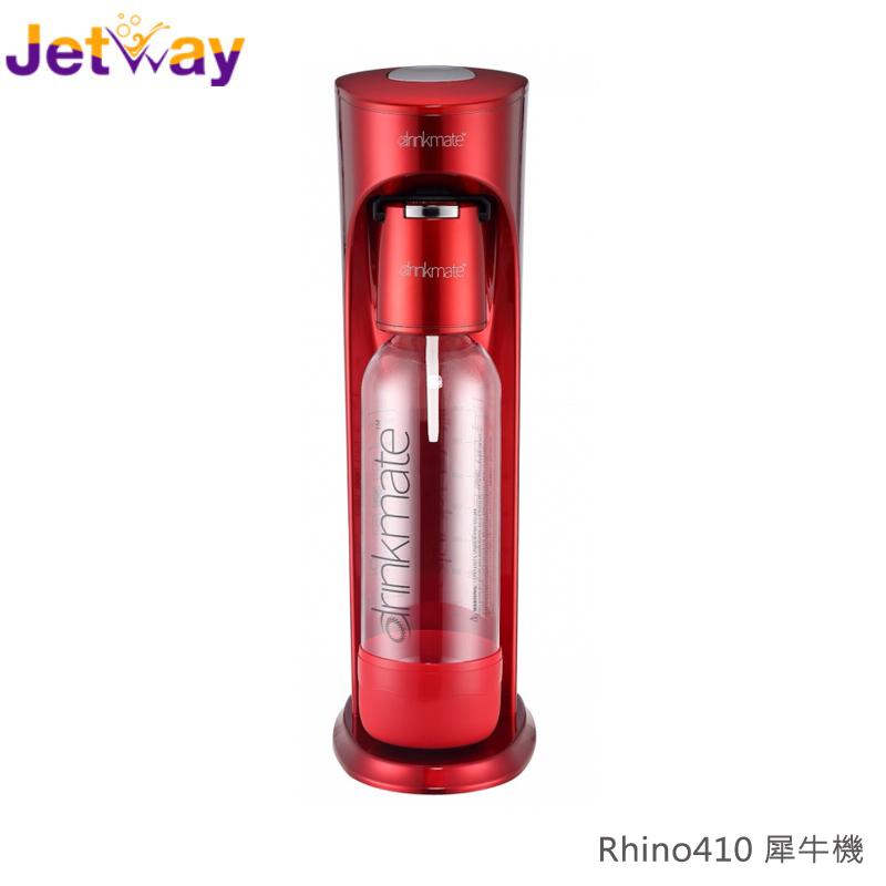 ★商品含主機+CO2氣瓶一支+大水瓶一個★【美國 Drinkmate】 Rhino 犀牛機 410 系列 氣泡水機 金屬紅