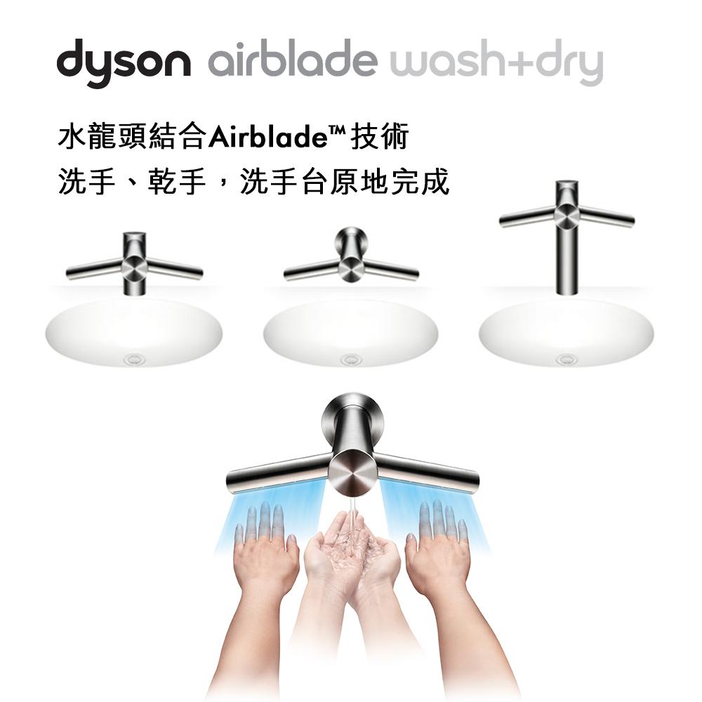 dyson airblade 戴森乾手機龍頭 Tap乾手機/烘手機加贈戴森加倍奉還振興券3千
