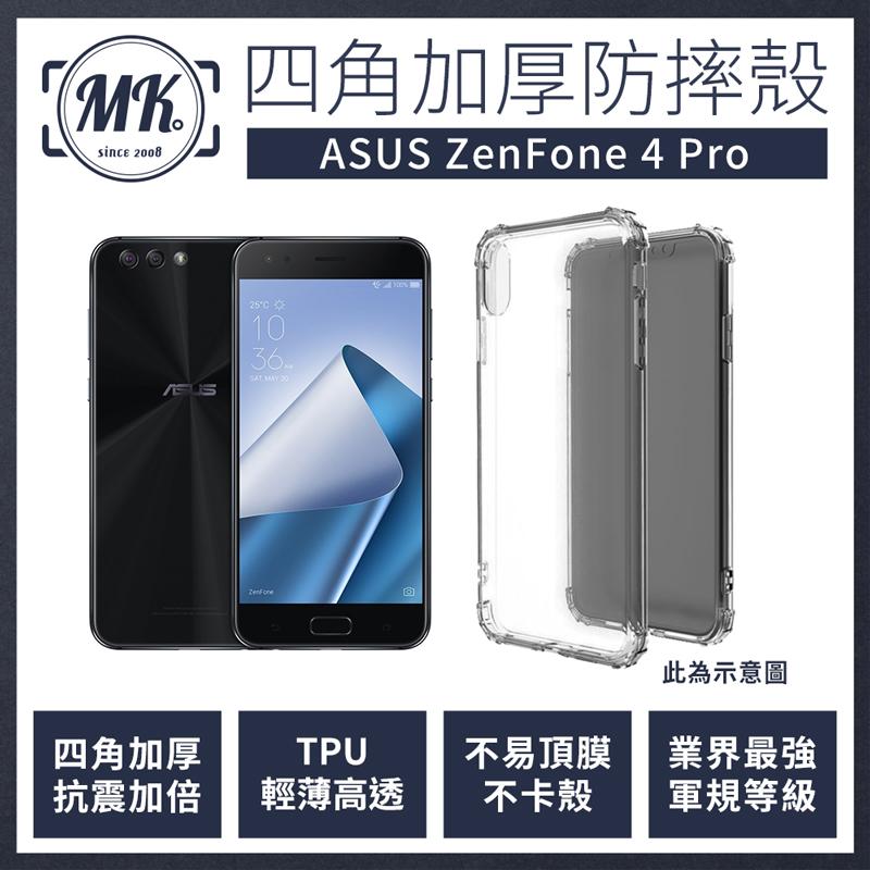 【送掛繩】ASUS ZenFone 4 Pro ZS551KL 四角加厚軍規等級氣囊防摔殼 第四代氣墊空壓保護殼 手機殼