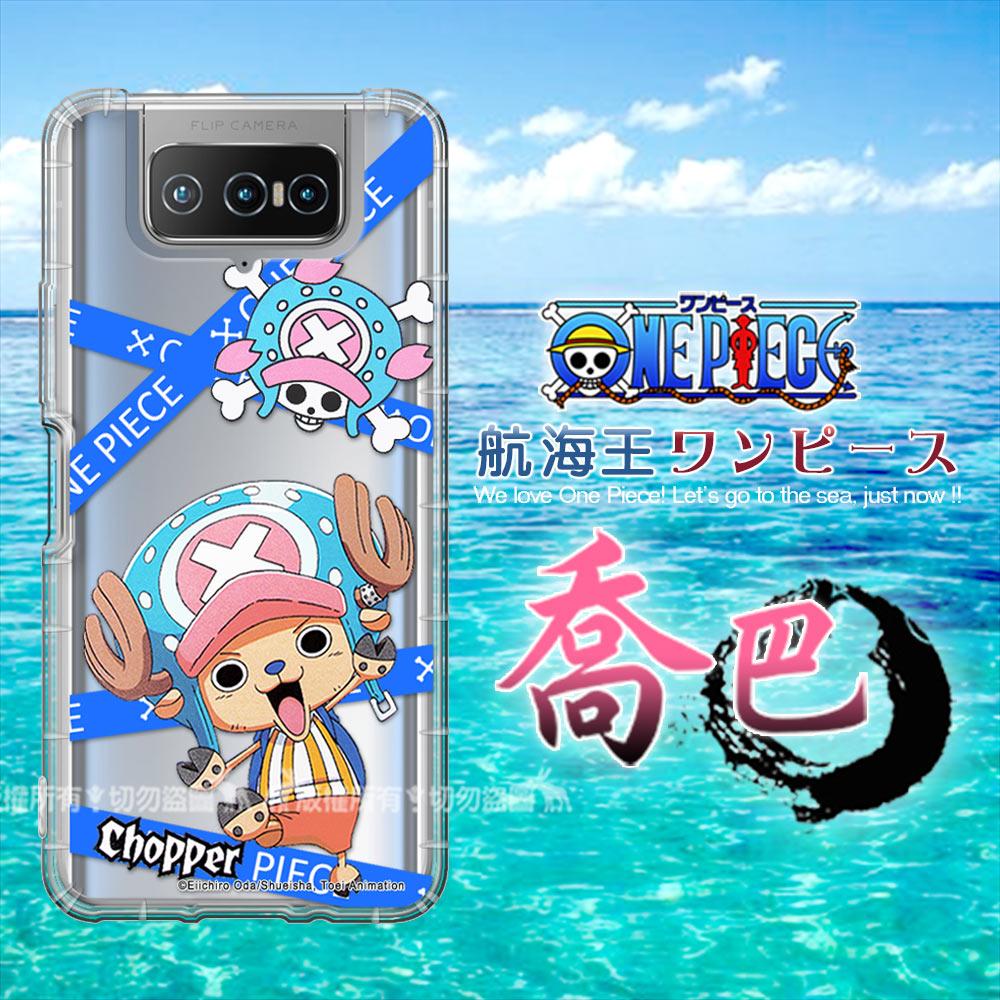 東映授權正版 航海王 ASUS ZenFone 8 Flip ZS672KS 透明空壓手機殼(封鎖喬巴)