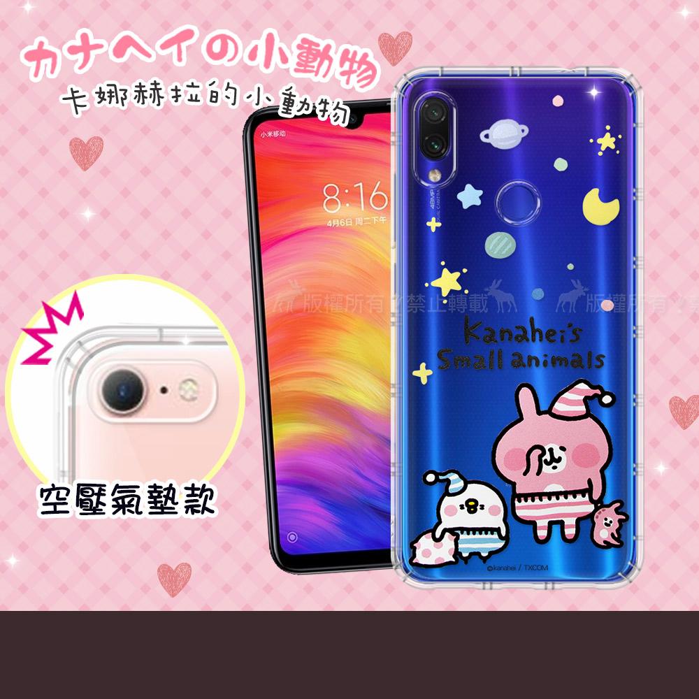 官方授權 卡娜赫拉 紅米 Note 7 透明彩繪空壓手機殼(晚安)