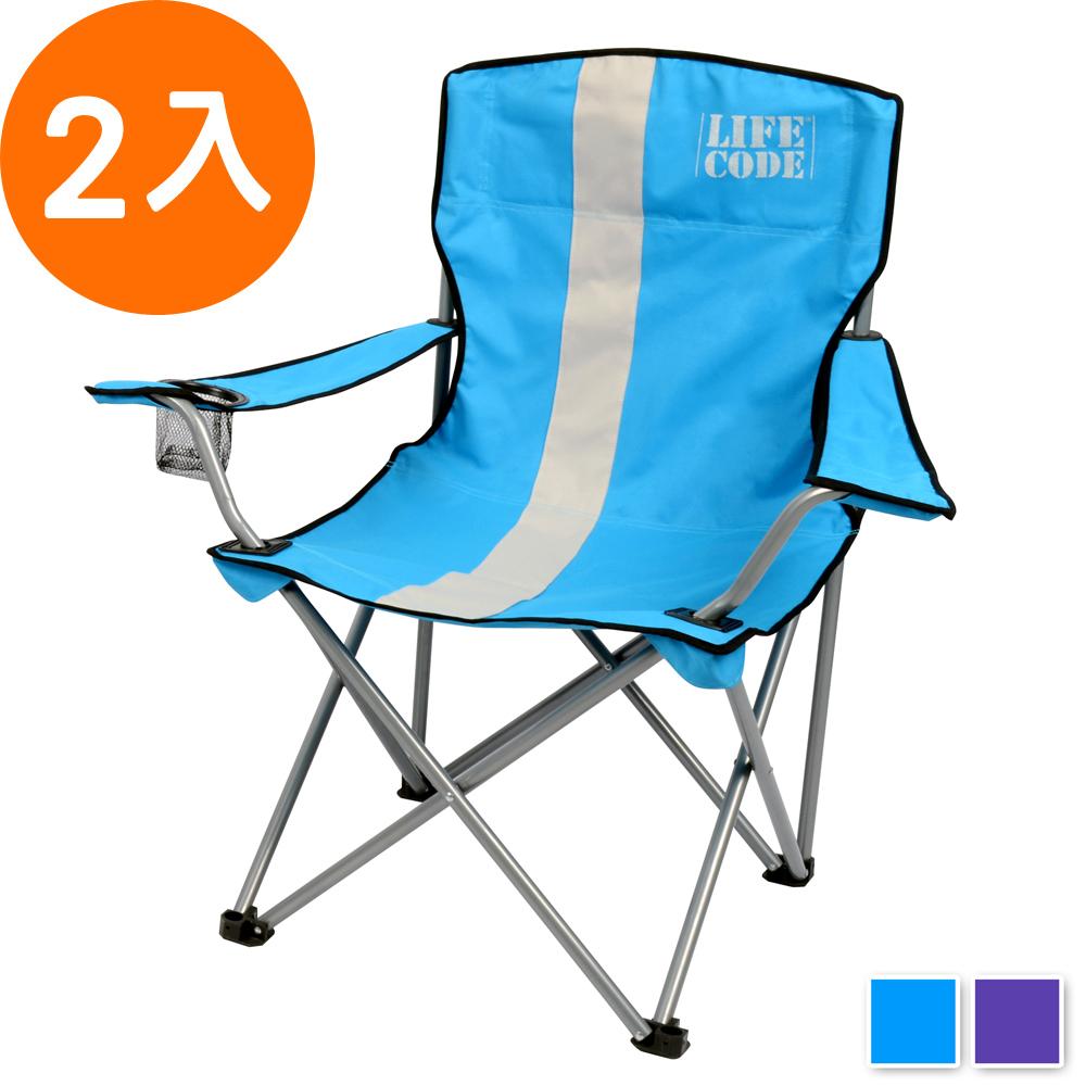 LIFECODE《樂活》加粗折疊扶手椅-藍色(2入超值組)