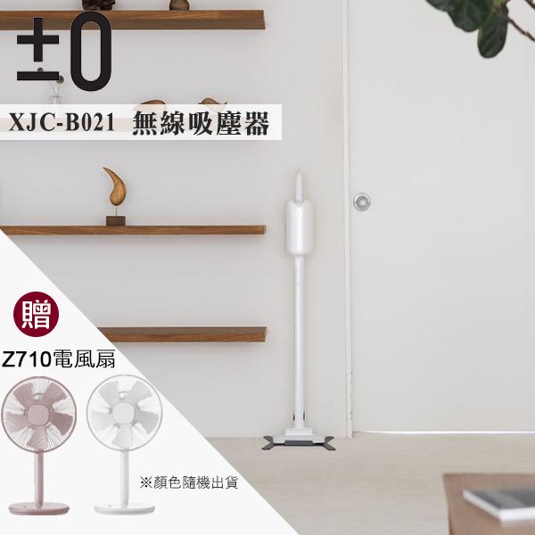 ★加碼送TESCOM TID450 吹風機★日本 ±0 正負零XJC-B021 吸塵器 -白色 輕量 無線 充電式 公司貨 保固一年(加贈Z710電風扇)