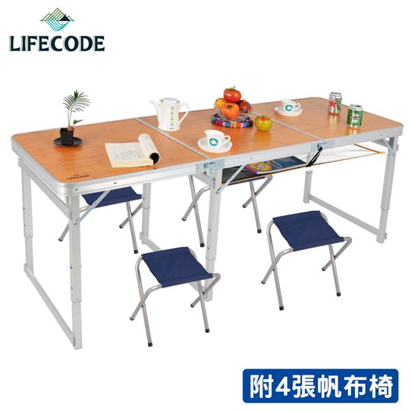 【LIFECODE】竹紋鋁合金折疊桌/野餐桌(送桌下網)+4張帆布椅180x60cm