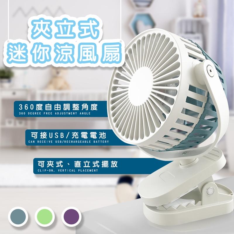 【ThL】竹韵360度夾式風扇LJQ095(夾式可攜帶)-絨藍