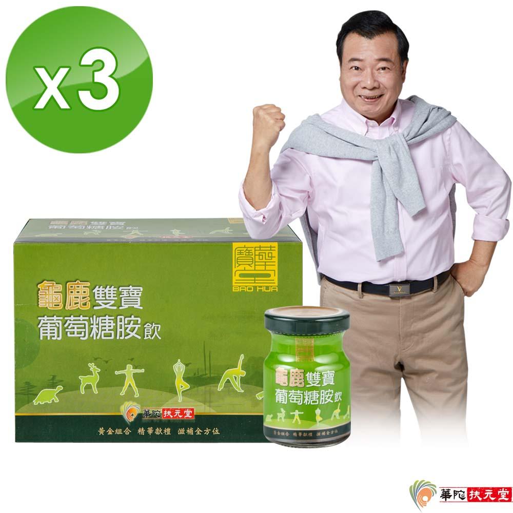 【下殺72折】華陀扶元堂 龜鹿雙寶葡萄糖胺飲3盒(6瓶/盒)