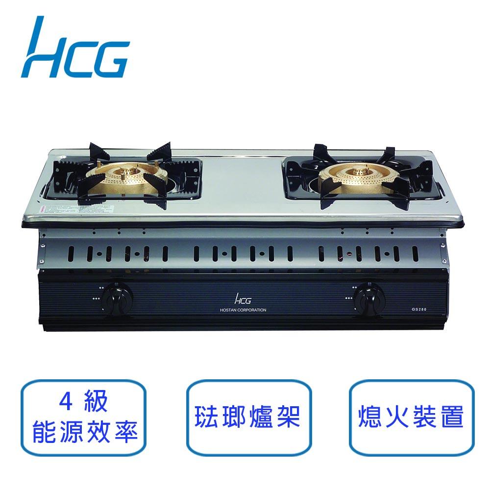 和成HCG 大三環崁入式二口4級瓦斯爐 GS280Q-LPG (桶裝瓦斯)