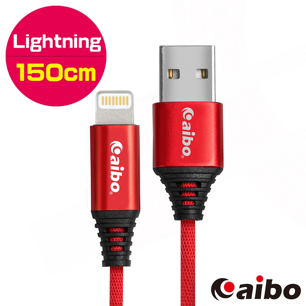 aibo USB 轉 Apple 8Pin 鋁合金接頭 布藝編織快充傳輸線(1.5M)-紅色