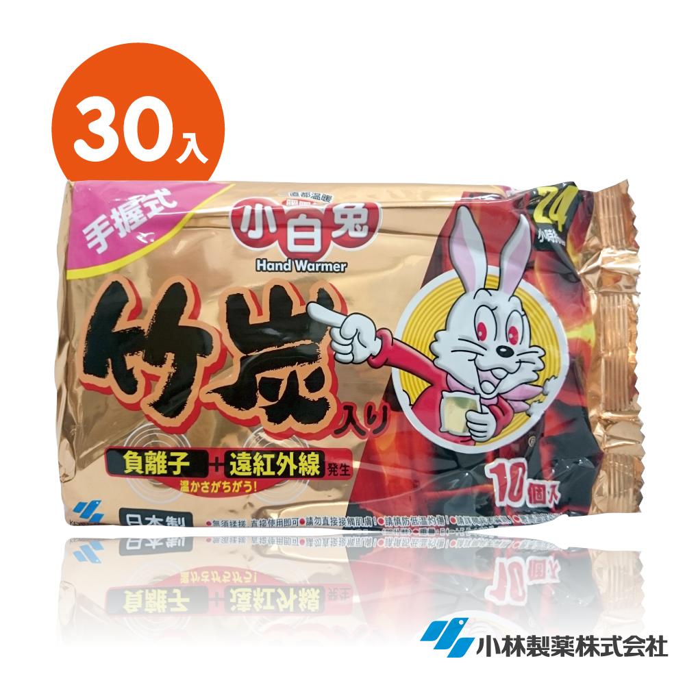 日本小林製藥小白兔竹炭暖暖包-握式30入