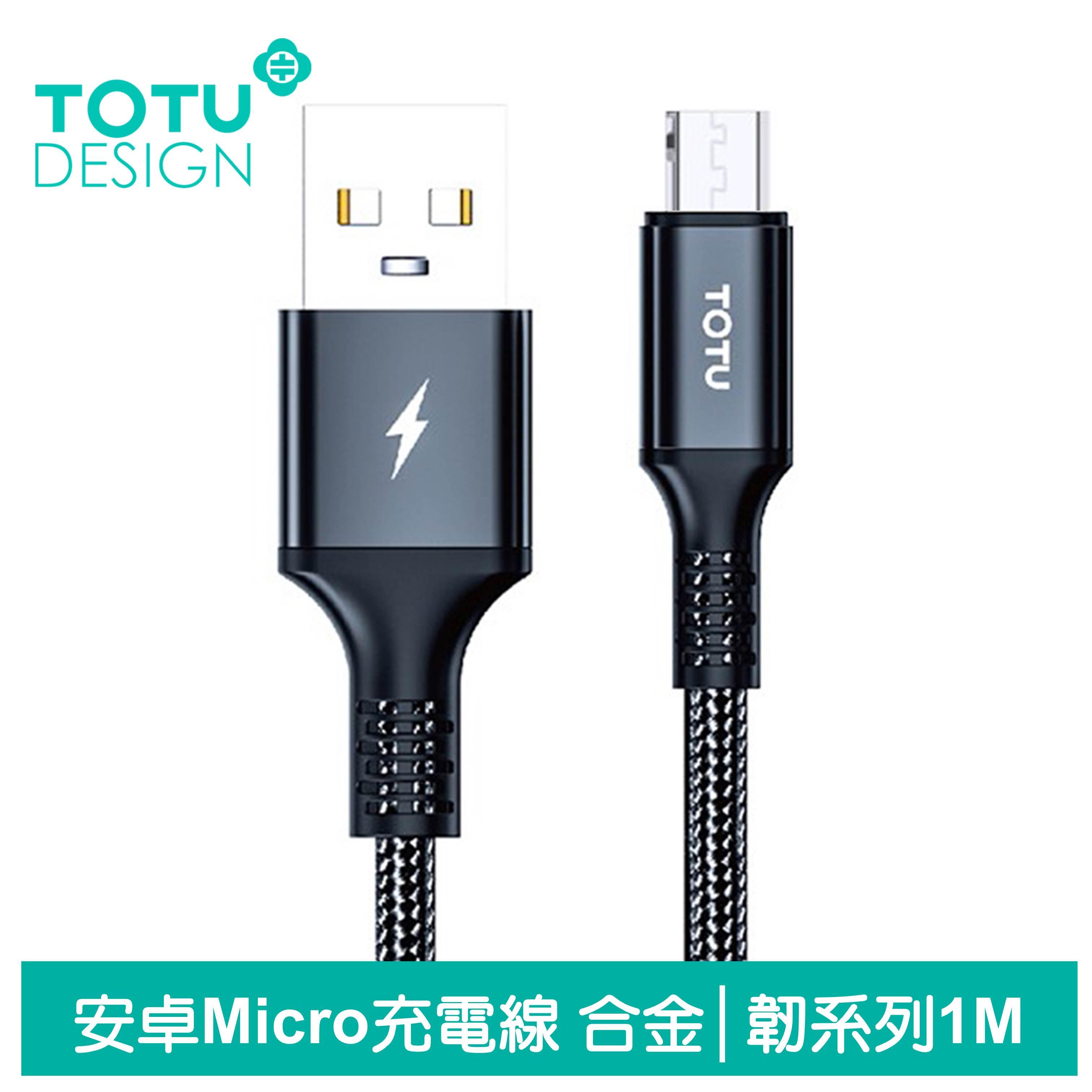 TOTU台灣官方 安卓MicroUSB充電線傳輸線快充線編織線 2A快充 韌系列 100cm 黑色