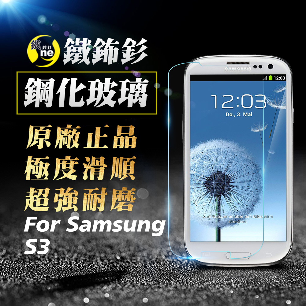 O-ONE旗艦店 鐵鈽釤鋼化膜 三星 S3 日本旭硝子超高清手機玻璃保護貼 SAMSUNG I9300