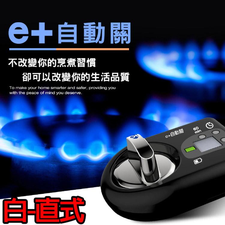 e+ 自動關 瓦斯爐輔助安全開關 定時自動熄火 - 優雅白 (直式)