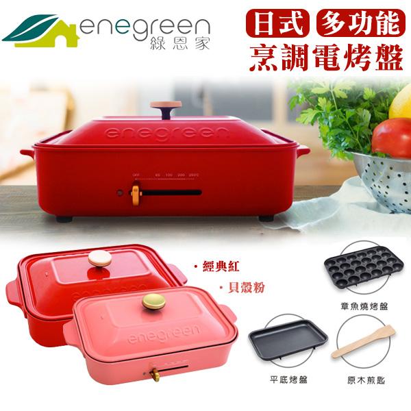 【超值好禮組】綠恩家烹調電烤盤 (貝殼粉) KHP-770TR 公司貨 (附平底烤盤、章魚燒烤盤、木匙)