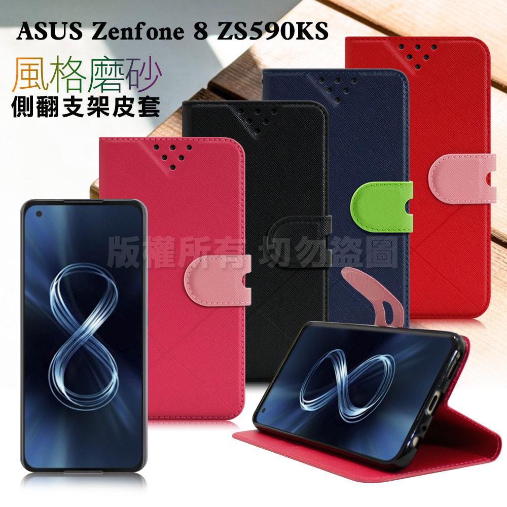 NISDA for ASUS Zenfone 8 ZS590KS 風格磨砂支架皮套-藍