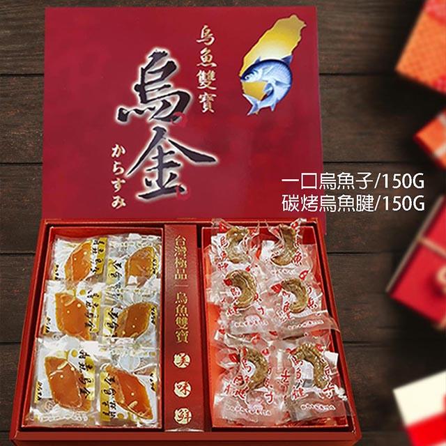 晶鱻烏金 烏魚雙寶禮盒 一口烏魚子+碳烤烏魚腱